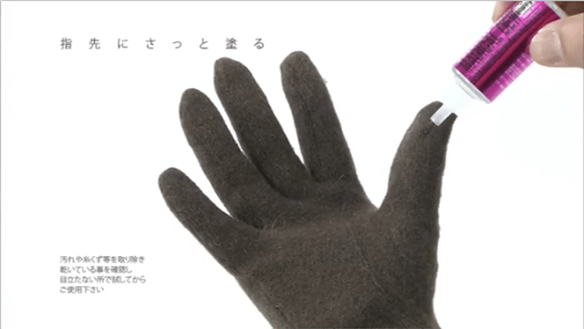 手袋したままスマホができちゃう!?魔法のアイテム「マジカルデュー」