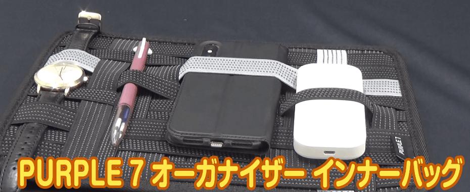 ガジェットも小物も、鞄の中を簡単整理!「PURPLE 7 オーガナイザー インナーバッグ」