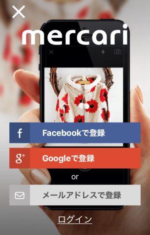人気フリマアプリ「メルカリ」今さら聞けない!始め方