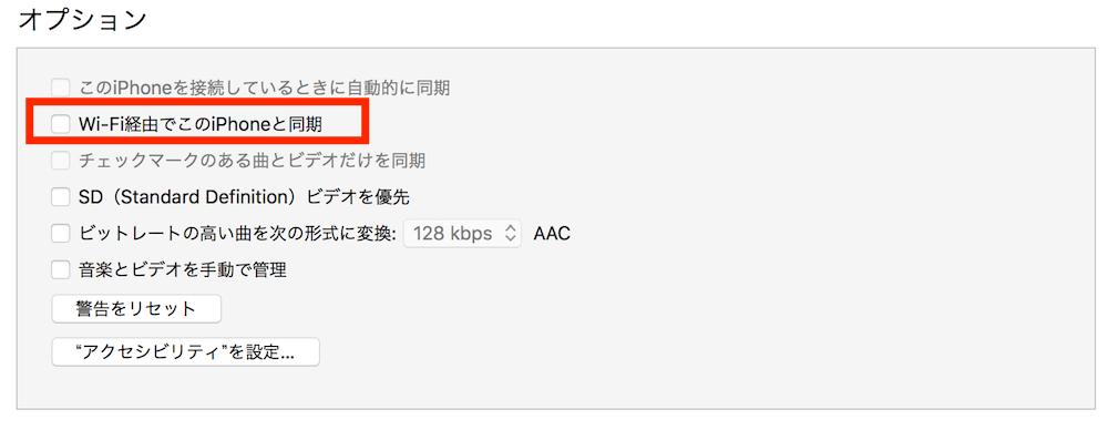 Wi-Fi経由でのバックアップ方法