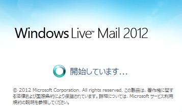 Windows Live メールが起動しなくなった