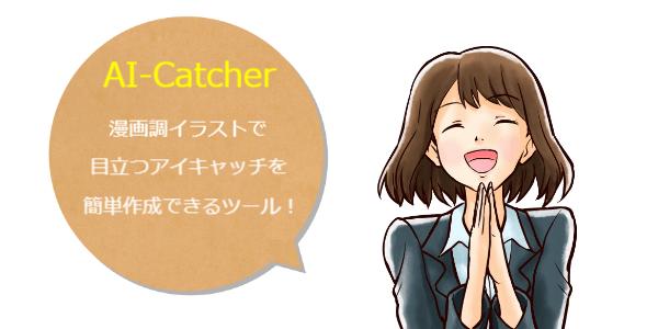 AI-Catcher,アイキャッチャー