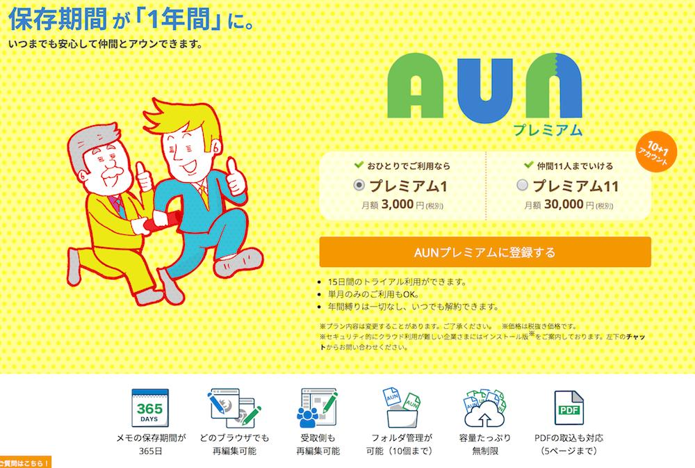 AUN(あうん)の無料版