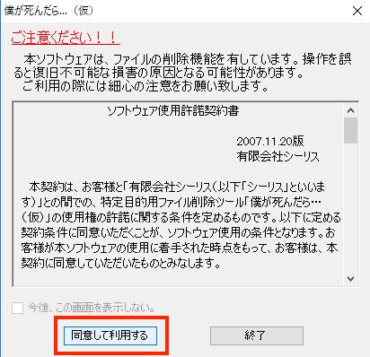 ソフトウェア使用許諾契約書