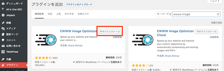 EWWW Image Optimizer インストール