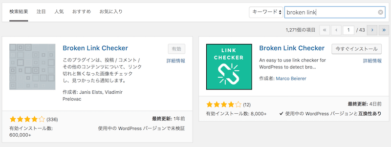 BrokenLinkChecker インストール