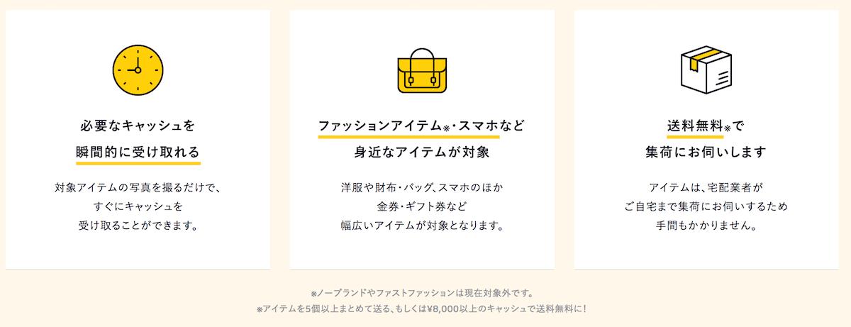 即,キャッシュ,アプリ