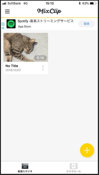 MixClip アプリ画面