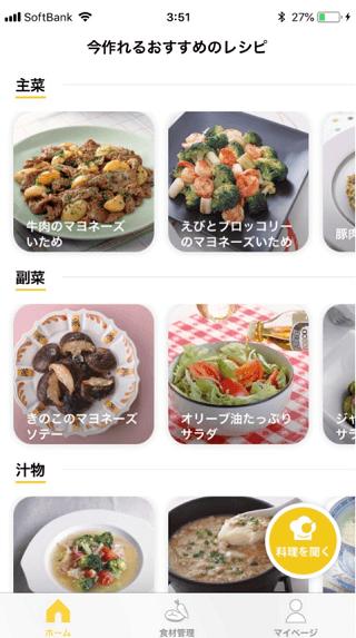 レキピオ,レシピ,アプリ