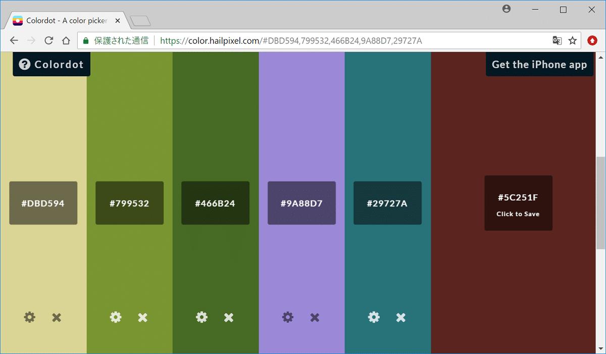 Colordot ツール画面