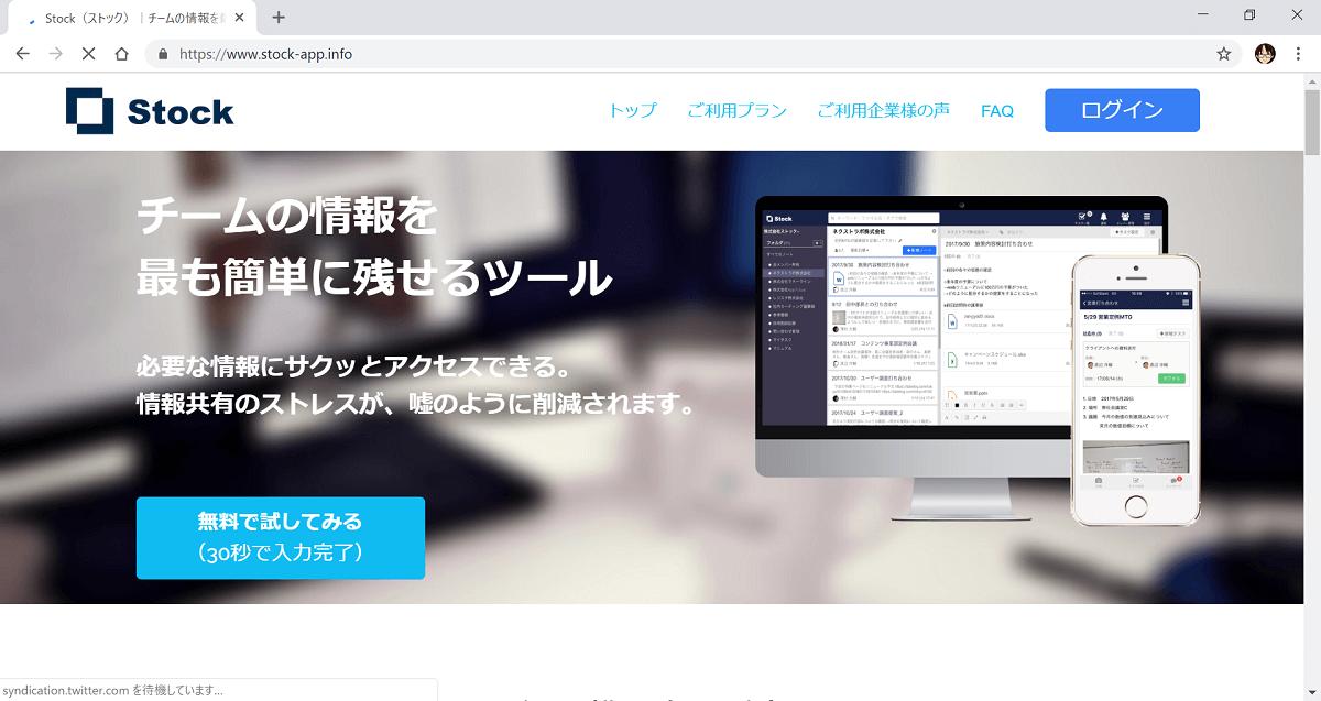 Stock(ストック) アクセス