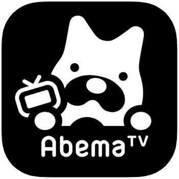 AbemaTV インストール
