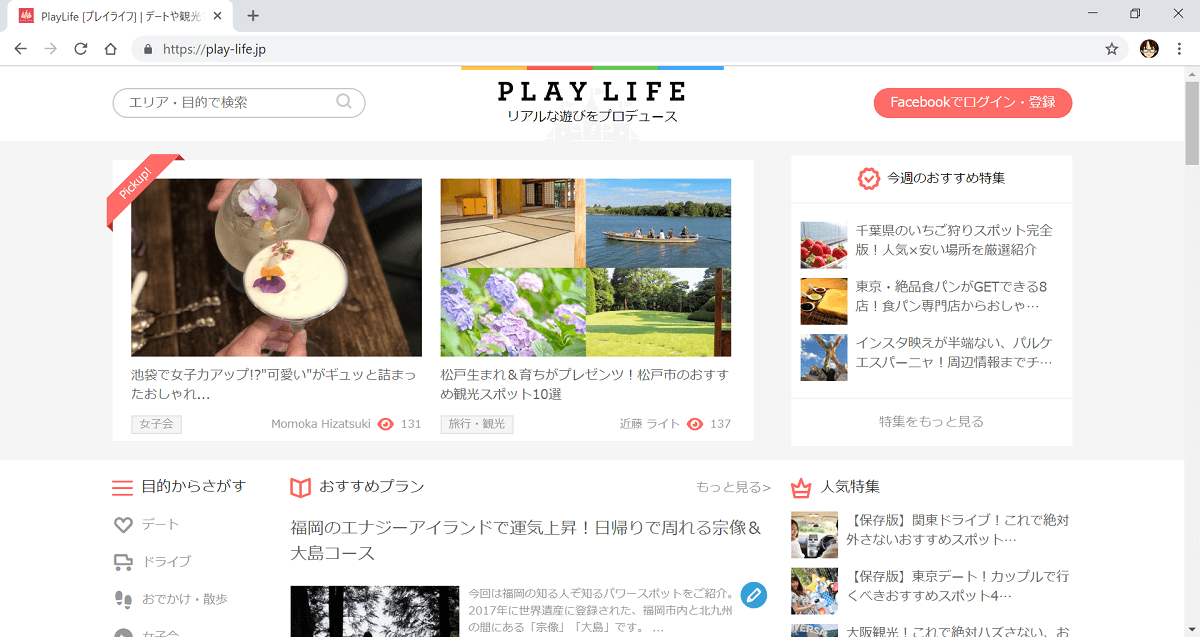 PlayLife アクセス