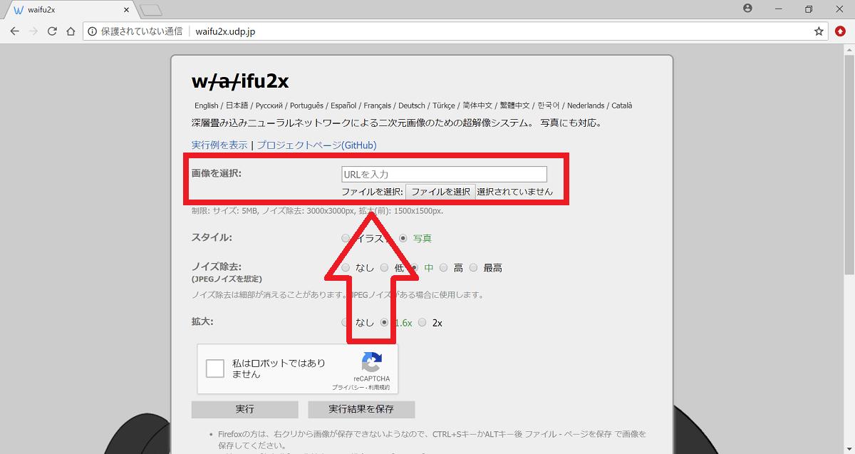 waifu2x 画像の選択