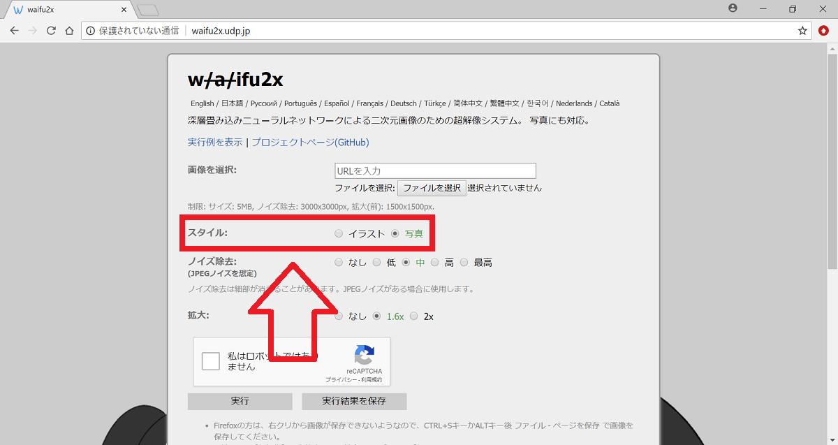 waifu2x スタイルの選択