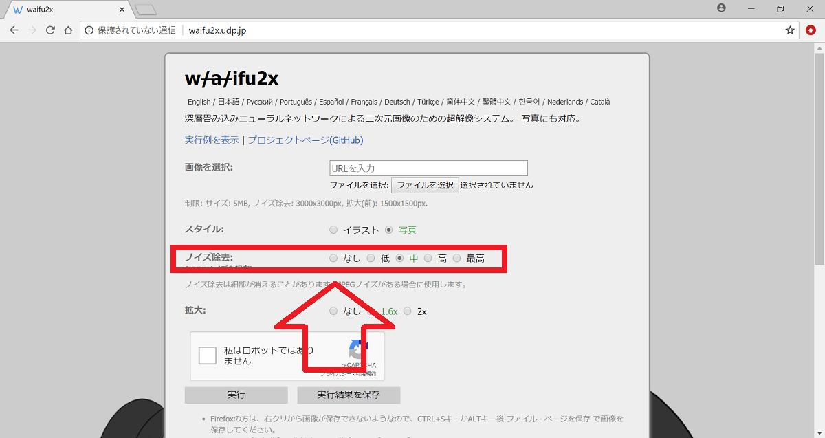 waifu2x ノイズ除去の選択