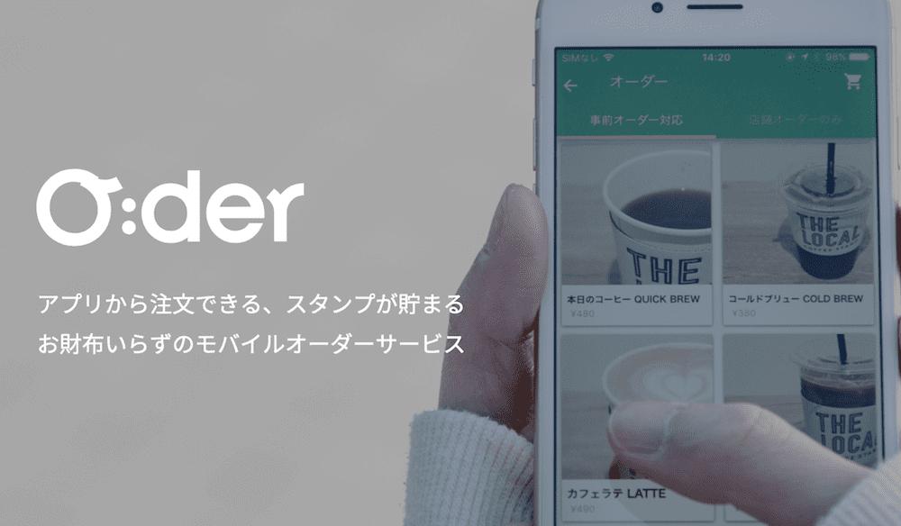 O:der アプリ