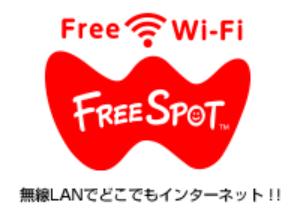 FREESPOT,FREE SPOT,無線 スポット