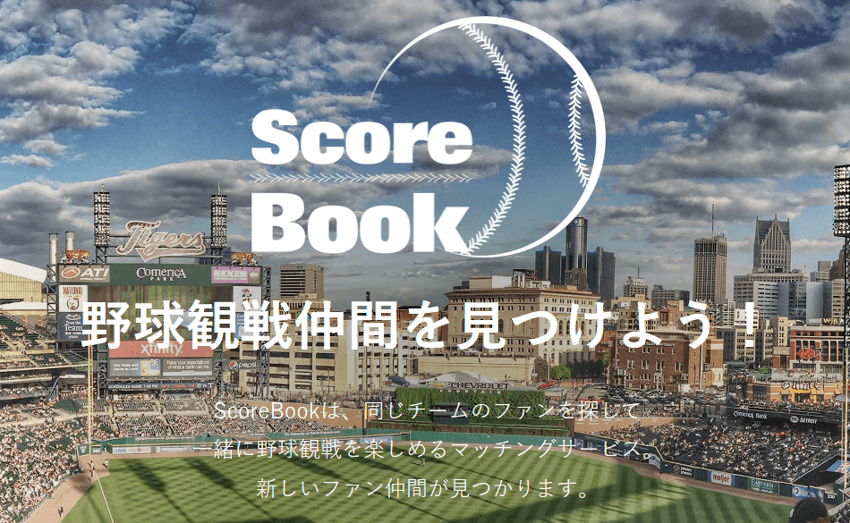 スコアブック,Scorebook,野球観戦