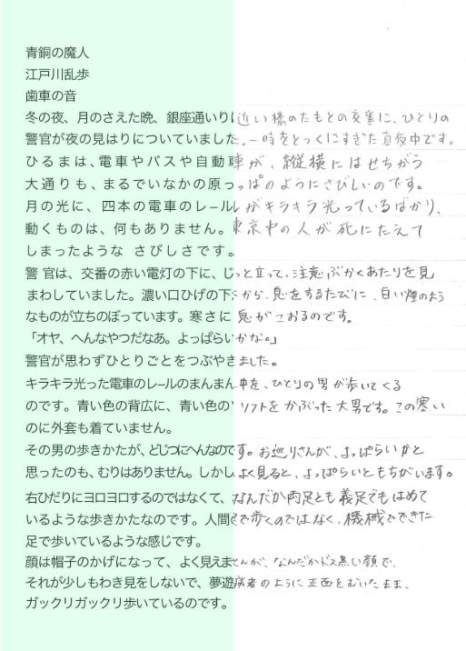 Tegaki,漢字 手書き書類,アプリ