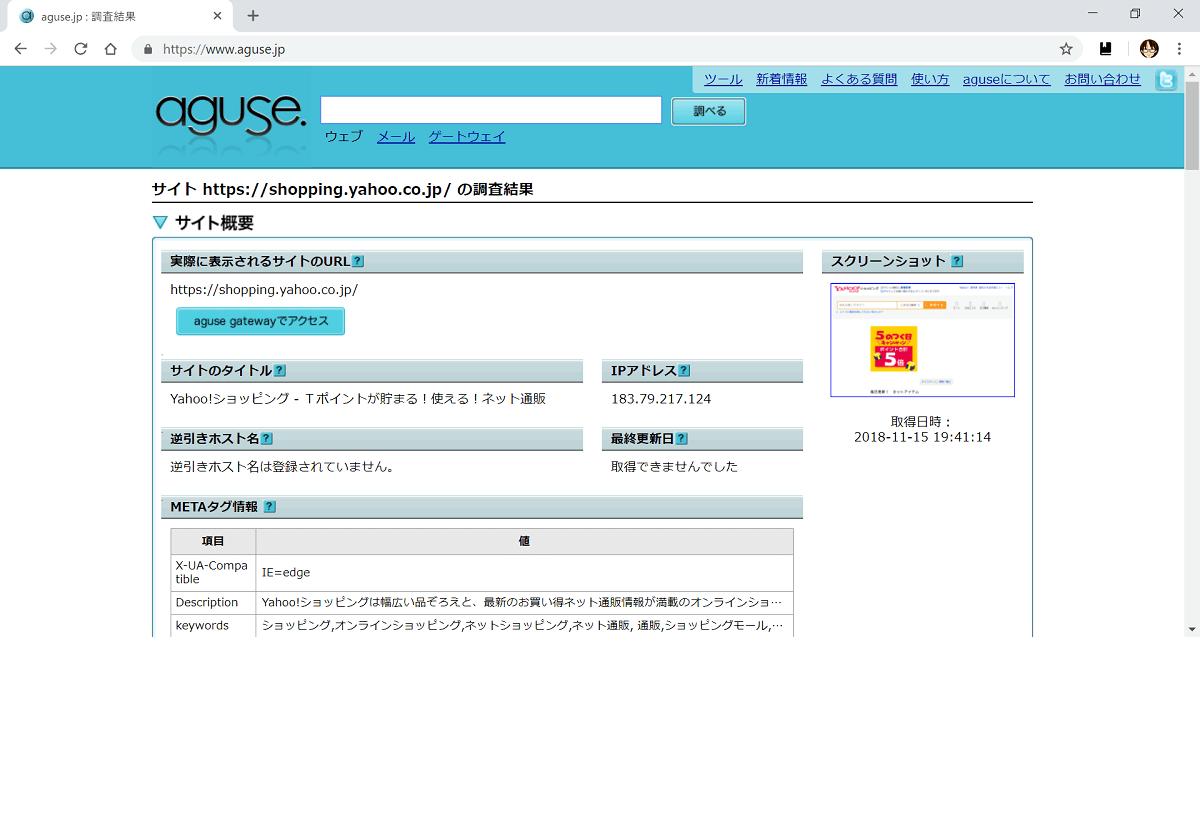 aguse,あやしいサイト,WEB調査
