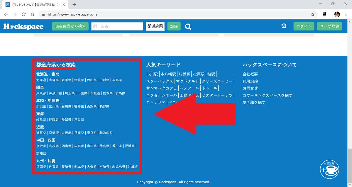 都道府県から検索