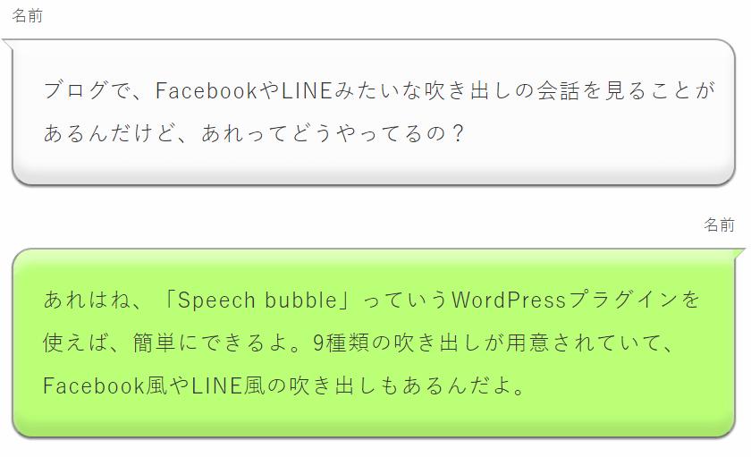 Speech bubble,吹き出し,プラグイン