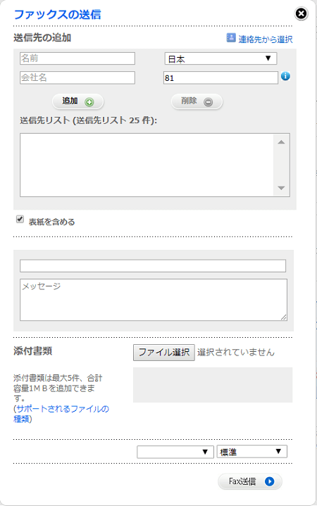 efax,ファックス,メール受信