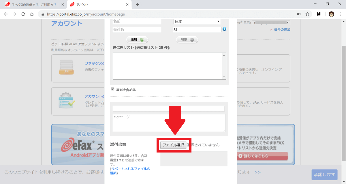 ファックス内容の添付