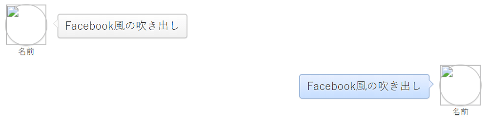 Facebook風吹き出しに変更