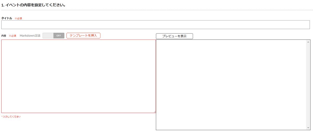 イベント内容の設定