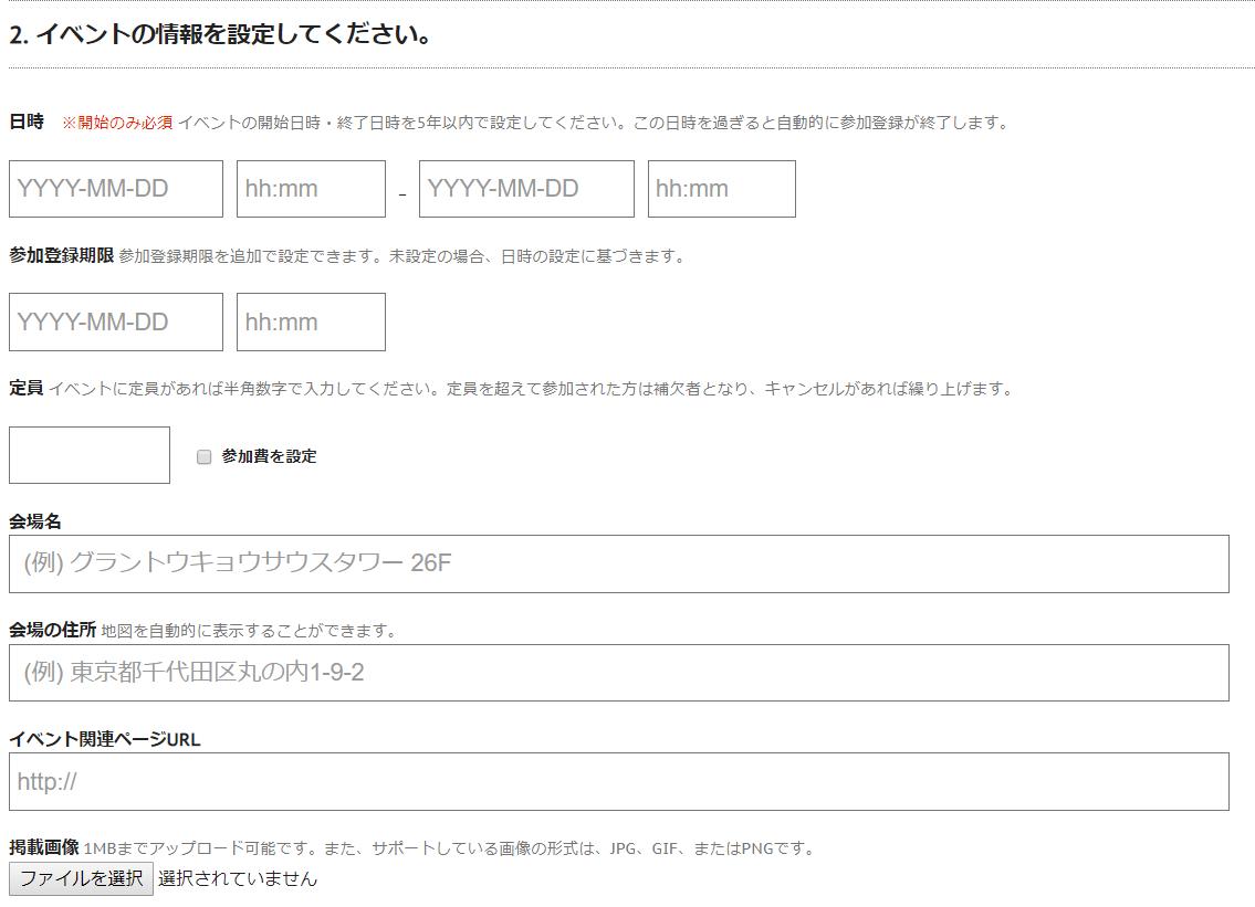 イベント情報の設定