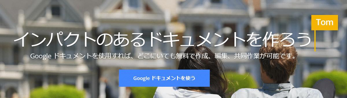 Googleドキュメント,オンライン,オフィスソフト