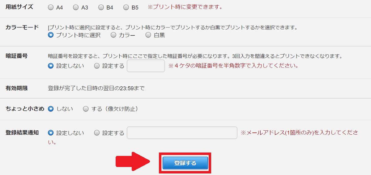 ユーザー登録なし:プリント設定の選択