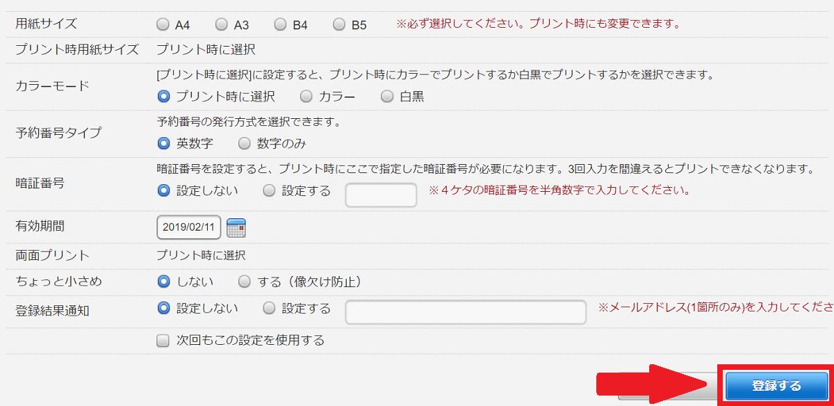 ユーザー登録あり:プリント設定の選択