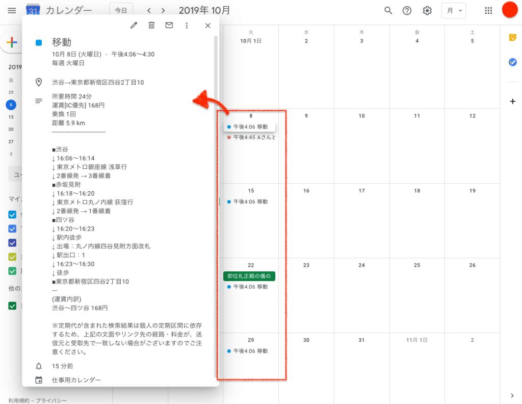 「Yahoo!乗換案内」徒歩ルートもカレンダー登録も便利なルート検索アプリ